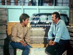 """""""Η ΑΡΧΟΝΤΙΣΣΑ ΚΙ Ο ΑΛΗΤΗΣ"""" Actor Studio, Enjoy Your Life, Greek Quotes, Alter Ego, Positive Vibes, Sarcasm, Thats Not My, Cinema, Positivity"""