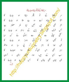 Urdu Poetry Collection: Sar jhukao ge to