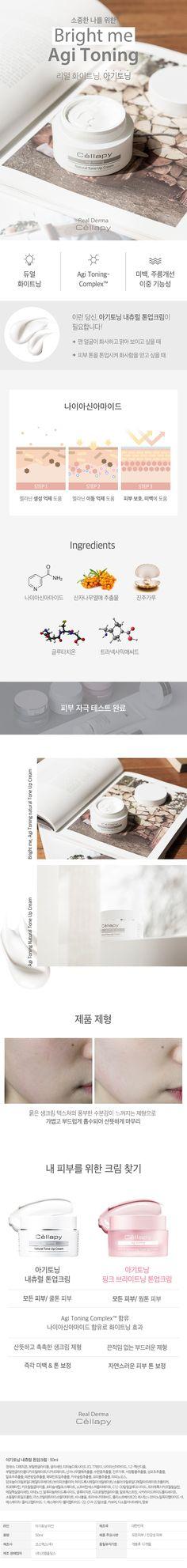 아기토닝 내츄럴 톤업크림 Page Design, Layout Design, Web Design, Graphic Design, Cosmetic Design, Promotional Design, Asian Design, Page Layout, Design Reference