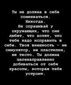 Inspirational Phrases, Motivational Quotes, My Life My Rules, Russian Quotes, Someone Like You, Some Quotes, Instagram Quotes, My Mood, Wallpaper Quotes