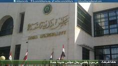 مرسوم يقضي بحل مجلس مدينة حماة