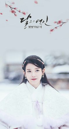 연인 – 보보경심: 려 / Moon Lovers / Moon Lovers – Scarlet Heart : Hae Soo