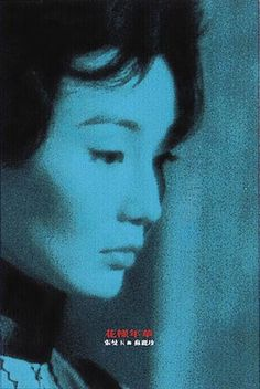 In the Mood for Love is a 2000 Hong Kong film directed by Wong Kar-wai, starring Maggie Cheung and Tony Leung