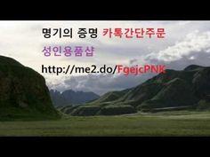 헉! 명기의 증명 초박형콘돔 여성성인용품 카톡주문 ohapple7g 성인용품샵 영상 video