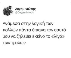 quotes, πολλα, and εαυτο image