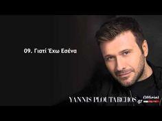 09. Γιατί Έχω Εσένα - Γιάννης Πλούταρχος / Giati Exo Esena - Giannis Plo...