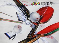 33년전통 대한민국 최초의 디자인입시전문 고도미술학원 홈페이지에 오신 것을 환영합니다.