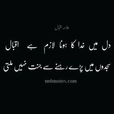Allama iqbal Ishq e Haqiqi. Rah e haq , urdu lovers, poetry lovers, islam Iqbal Poetry In Urdu, Urdu Poetry Ghalib, Poetry Quotes In Urdu, Sufi Poetry, Best Urdu Poetry Images, Urdu Poetry Romantic, Ali Quotes, Love Poetry Urdu, Allama Iqbal Quotes