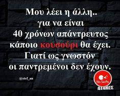 Funny Greek Quotes, Funny Picture Quotes, Funny Pictures, Funny Quotes, Funny Memes, Jokes, Funny Shit, Funny Stuff, Psychology