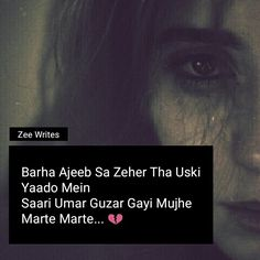 Heart Touching Sad Love Quotes For Her Broken Heart Quotes Zee Love Quotes For Her, Love Quotes In Urdu, Heart Touching Love Quotes, Desi Quotes, Touching Words, Broken Heart Quotes, Hurt Quotes, Best Love Quotes, Good Life Quotes