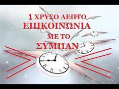 Για 1 λεπτό ΚΑΘΕ ΜΕΡΑ μπορείτε να επικοινωνείτε ΜΕ ΤΟ ΣΥΜΠΑΝ - YouTube Clock, Videos, Health, Wall, Youtube, Watch, Health Care, Clocks, Walls