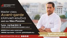 "Master Class: ""Avant-garde ελληνική κουζίνα"" με τον Νίκο Ρούσσο στη Θεσσαλονίκη Master Class"