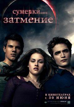 Сумерки. Сага. Затмение / The Twilight Saga: Eclipse (2010) - смотрите онлайн, бесплатно, без регистрации, в высоком качестве! Мелодрамы