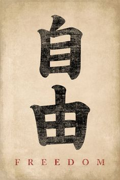 Japanese Calligraphy Freedom, poster print - Keep Calm Collection