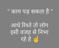 If you like reading Hindi Quotes on Life, we are going to present the latest Hindi Quotes About Life in this post. Hindi Quotes On Life, Motivational Quotes In Hindi, True Quotes, Best Quotes, Funny Quotes, Inspirational Quotes, Hindi Qoutes, Swag Quotes, Friendship Quotes