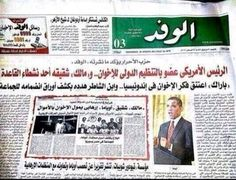 Front Page of Egyptian Newspaper: Obama Is A Muslim Brotherhood Member