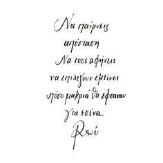 Greek Quotes, Wise Quotes, Quotes To Live By, Qoutes, Big Words, Cool Words, Life Motivation, Sign I, Love Story