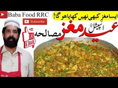 Assalam- o-Alikium this is Chef Ramish Rizwan ch from Baba Food RRC I hope everyone is fine by the grace of Allah almight ===================================. Baba Food, Baba Recipe, Indian Food Recipes, Ethnic Recipes, Meat Chickens, Eid, Pakistani, Food To Make, Chicken Recipes