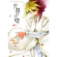 Doujinshi - Yu-Gi-Oh! ZEXAL / Shark & Astral & Yuma & Quattro (抱罪の路) / LECHE