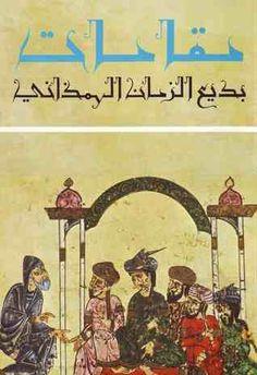 10 كتب عربية عظيمـة ألهمَـتْ الحضارة الغربية