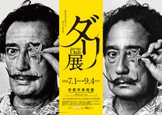 Read more: https://www.luerzersarchive.com/en/magazine/print-detail/the-yomiuri-shimbun-62640.html THE YOMIURI SHIMBUN You also surely become Dali. Poster ad for a retrospective on Salvador Dali, in which Japanese comedian Lou Oshiba is photographed as a Dali lookalike. Tags: Takashi Mizue,THE YOMIURI SHIMBUN,Yomiurirengo Advertising, Osaka,Osamu Kondo,Yuichi Maki,Toshinori Yomota
