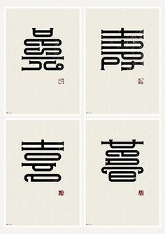 やはずの よしゆき | JAPAN DESIGNERS Typo Logo, Typographic Logo, Type Design, Logo Design, Chinese Logo, Typography Layout, Japan Design, Book Layout, Art Logo