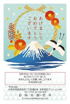 挨拶状ドットコムのキュート年賀状♪   晴れやかなお正月を迎えられるよう、日本人が心に描く真っ青な富士山とそれを彩る縁起物を描きました。   #年賀状 #2016 #年賀はがき #デザイン #申年 #さる