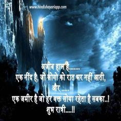 subh ratri sms mai us raat Good Night My Friend, Hindi Font, Shayari Status, Status Quotes, Hd Images, Motivational Quotes, Feelings, Friends, Movie Posters