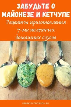 Forget about mayonnaise and ketchup. The recipe for 7 healthy homemade sauces Vegan Cafe, Vegan Vegetarian, Healthy Carbs, Good Food, Yummy Food, Cooking Recipes, Healthy Recipes, Homemade Sauce, Mayonnaise