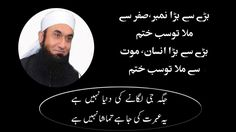 Kia Such mein Allah Suchi Toba krney par Sub Gunah maaf farma dety hain Life In Saudi Arabia, Deen, Allah, Pakistan, Youtube, Youtubers, Youtube Movies