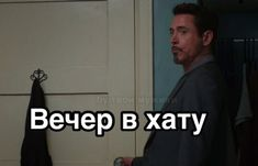 Funny Quotes, Funny Memes, Jokes, Hello Memes, Russian Memes, Fun Live, Work Memes, Quote Aesthetic, Stupid Memes