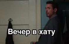 Im Stupid, Stupid Memes, Hello Memes, Russian Memes, Funny Quotes, Funny Memes, Fun Live, Work Memes, Quote Aesthetic