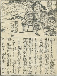 virtuous deed   Morihisa of the Kannon is saved in difficulty