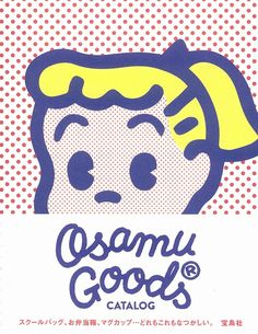 OSAMU GOODS CATALOG : 原田 治