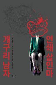 연쇄 살인마 개구리 남자 Books, Movies, Movie Posters, Libros, Films, Book, Film Poster, Cinema, Movie