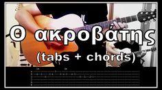 Χαΐνιδες - Ο ακροβάτης (tabs + chords)