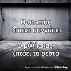 Greek Quotes, Real Man, Wise Words, Life Is Good, My Love, Saints, Mary, Clothes, Outfits