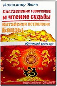 кого обучение китайская астрология ба цзы книги если