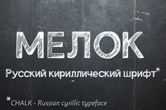 Chalk cyrillic typeface by ZapolzunArt on @mywpthemes_xyz