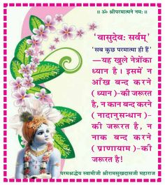 22 Best swami ram sukh das ji maharaj pravachan sayings