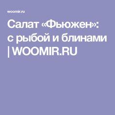 Салат «Фьюжен»: с рыбой и блинами   WOOMIR.RU