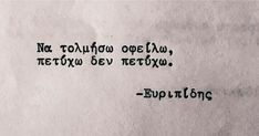 New Quotes, Wise Quotes, Quotes To Live By, Inspirational Quotes, Feeling Loved Quotes, Greek Words, Greek Quotes, Pretty Words, Picture Quotes
