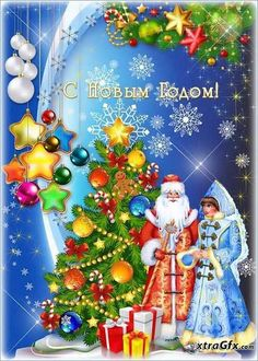 Grandfather Frost Snow Maiden | New Year card - Grandfather frost and Snow Maiden our guests