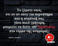 Δήμητρα Καλογεροπούλου - Google+ Funny Picture Quotes, Funny Quotes, True Words, Funny Images, Lol, Jokes, Humor, Sign, Laughing