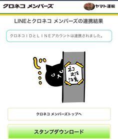 #クロネコヤマト http://yokotashurin.com/sns/yomiuri-fukayomi.html