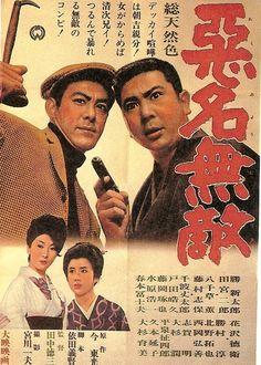Akumyou Muteki (1965) 監督Tanaka Tokuzo, Cast Katsu Shintaro, Tamiya Jiro, Yachigusa Kaoru, Fujimura Shiho