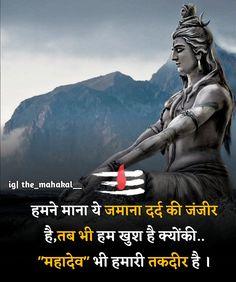 Good Life Quotes, Life Is Good, Shiva Meditation, Shiva Tattoo Design, Navratri Images, Smile Word, Lord Shiva Hd Wallpaper, Om Namah Shivay, Lord Mahadev
