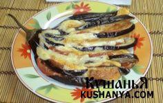 Веер из баклажан | Kushanya.Com