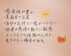 #感受性 #真面目 #正直 #敏感 #生きづらい #生きづらさ #感情 #名言 #ネットより引用 #ボールペン字 #ペン字 #書道 #硬筆 #calligraphy #性格 #生きる #個性 #人生 #人間関係 #handwriting #japanesecalligraphy #手書き #手書きツイート #手書きpost