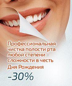 В месяц Дня рождения полная профессиональная гигиена полости рта с скидкой – 30%  и терапевтическое лечение - 15%